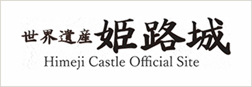 Himeji Castle Official Homepage Himeji Castle Large Pictorial Book