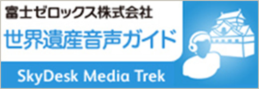 SkyDesk Media Trek Audio Guide Service